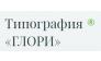 Типография Глори